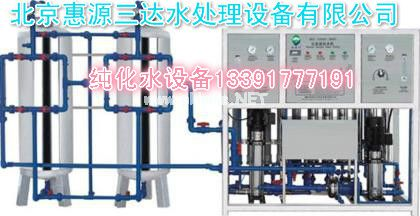 <strong>北京制药纯水设备水处理方案</strong>