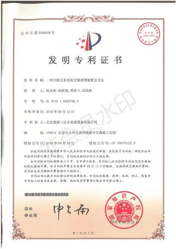 膜蒸馏实用新型发明专利